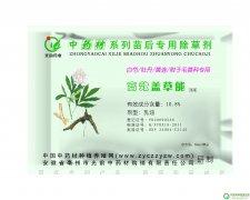 白芍(牡丹 黄连)苗后系列专用除草剂