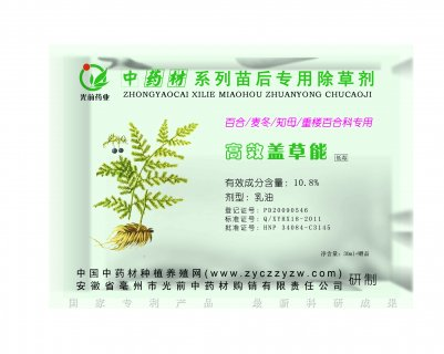 百合(玉竹 黄精)苗后专用除草剂